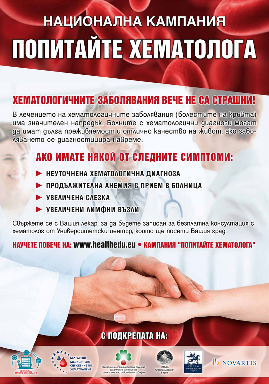 Хематолози от университетски клиники ще консултират пациенти в Благоевград, Шумен и Ямбол
