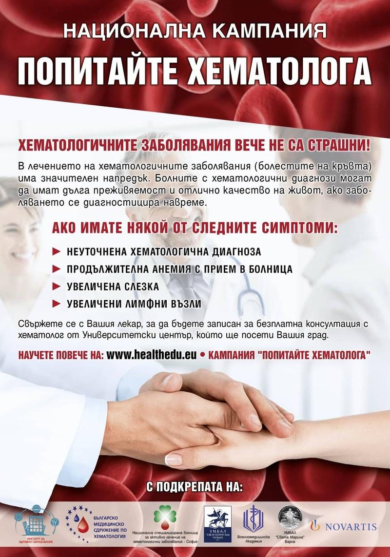 Хематолог от Университетски център ще преглежда безплатно в Свищов